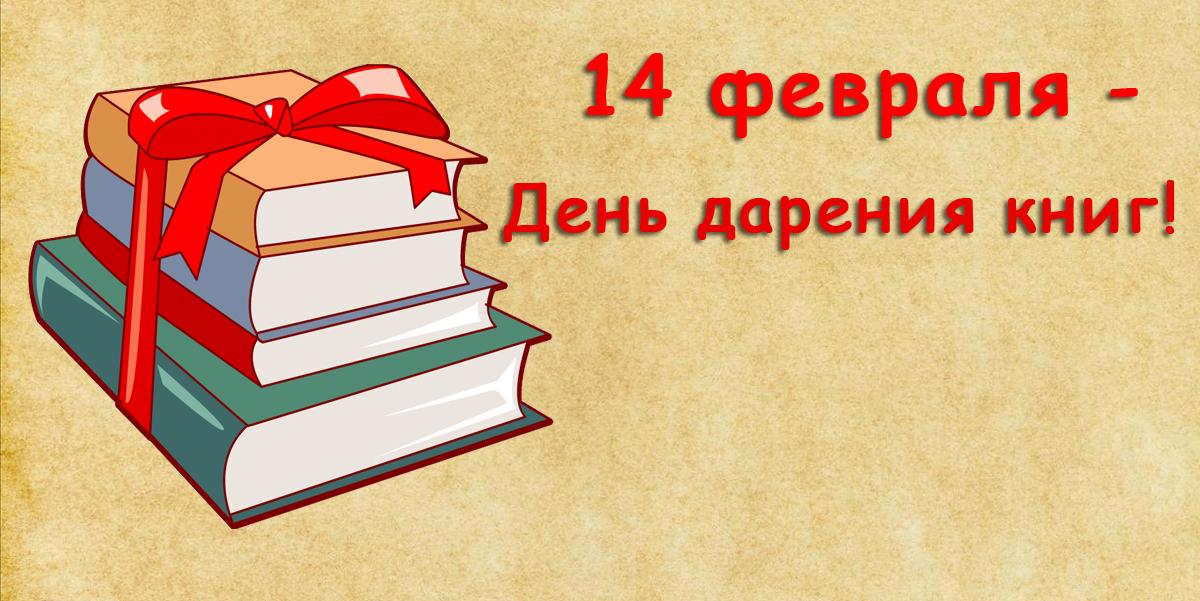 412Стих при дарении книги